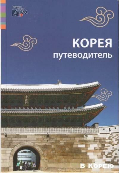 Бесплатный путеводитель