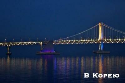 мост Кваннан