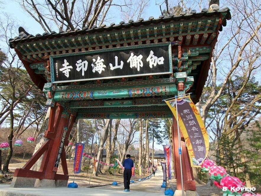 ворота в монастырь Хэинса